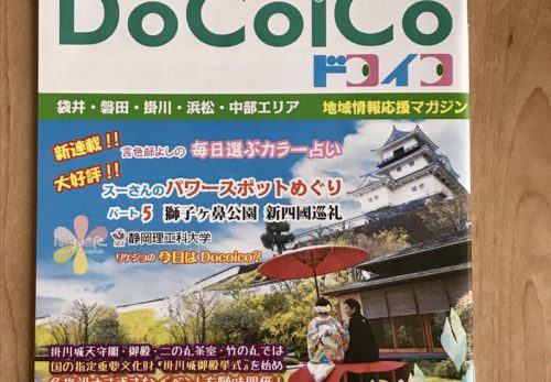 DoCoiCo ~静岡東海道まちおこ誌~